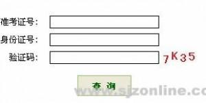 2015年石家庄中考第二批录取结果查询